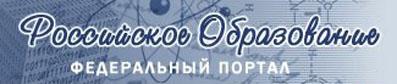 Федеральный портал 'Российское образование'